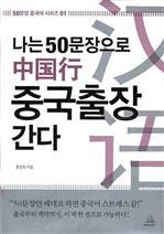 〈50문장 중국어 시리즈 01〉 나는 50문장으로 중국출장 간다