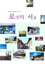 로맨틱 서울