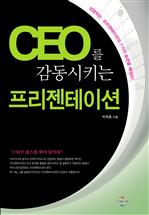 CEO를 감동시키는 프레젠테이션의 비밀