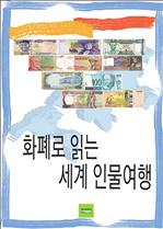 화폐로 읽는 세계 인물여행