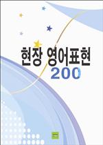현장 영어표현 200