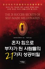 혼자힘으로 부자가 된 사람들의 21가지 성공비밀