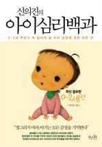 신의진의 아이 심리백과 - 0~2세편