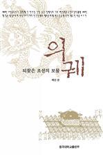 되찾은 조선의 보물, 의궤
