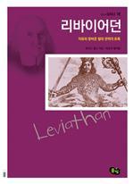 리바이어던 - 자유와 맞바꾼 절대 권력의 유혹