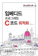 임베디드 프로그래밍 C 코드 최적화