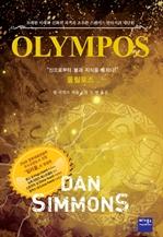 올림포스 (OLYMPOS)
