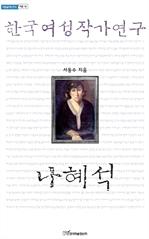 한국여성작가연구 - 나혜석