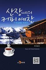 산장(山莊)의 커피 예찬