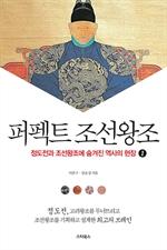 퍼펙트 조선왕조 1 - 정도전과 조선왕조에 숨겨진 역사의 현장