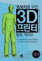 초보자를 위한 3D 프린터 활용 가이드