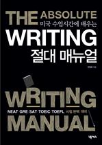 writing 절대 매뉴얼 (미국 수업시간에 배우는 라이팅 절대 매뉴얼)