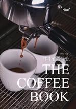 커피향 가득한 THE COFFEE BOOK