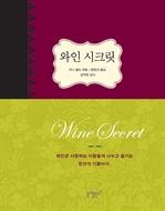와인 시크릿