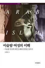 이슬람 여성의 이해 - 아랍이슬람총서 001
