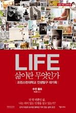 LIFE 삶이란 무엇인가 : 프린스턴대학교 인생탐구 대기획