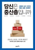 당신은 중산층입니까 - 서울대 교수 5인의 계층 갈등 대해부!