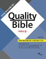 연구원, 엔지니어를 위한 Quality Bible (FMEA편)
