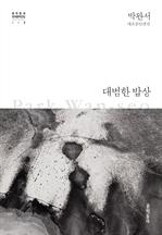 대범한 밥상 - 한국문학전집 003