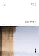 왕을 찾아서 - 한국문학전집 010