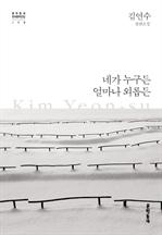 네가 누구든 얼마나 외롭든 - 한국문학전집 013