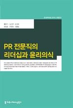 PR 전문직의 리더십과 윤리의식