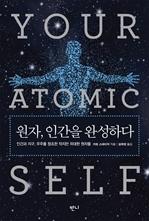 원자, 인간을 완성하다 - 인간과 지구, 우주를 창조한 작지만 위대한 원자들