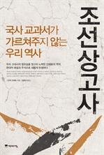 조선상고사 - 국사 교과서가 가르쳐주지 않는 우리 역사