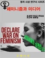 페미니즘과 미디어