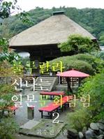 룰루랄라 신나는 일본문화탐험 2