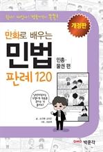 만화로배우는 민법 판례 120