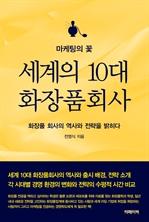 마케팅의 꽃 세계의 10대 화장품 회사