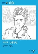 [오디오북] EBS 인물열전 - 프리다 칼로