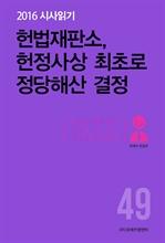 2016 시사읽기 (49) 헌법재판소, 헌정사상 최초로 정당해산 결정