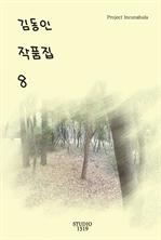 김동인 작품집 8