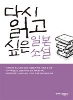 다시 읽고 싶은 일본소설