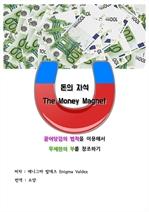 돈의 자석