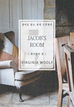 제이콥의 방(영어로 읽는 세계 고전명작)