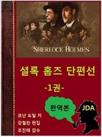 셜록 홈즈 단편선 (1권)