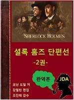 셜록 홈즈 단편선 (2권)
