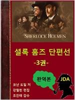 셜록 홈즈 단편선 (3권)