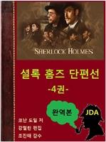 셜록 홈즈 단편선 (4권)