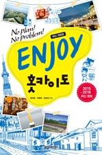 ENJOY 홋카이도 (2016년 최신개정판)