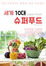 세계 10대 슈퍼푸드 (건강 자연주의 노하우)