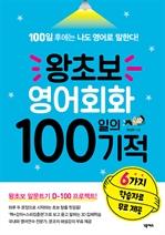 왕초보 영어회화 100일의 기적