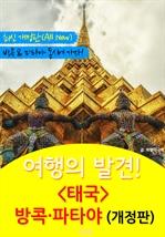 여행의 발견! 〈태국〉 방콕 파타야 여행 (최신 개정판)