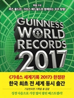 기네스 세계기록 2017 : Guinness World Records 2017