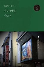 평론가 K는 광주에서만 살았다
