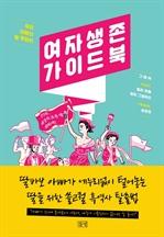 여자 생존 가이드북