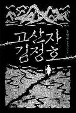 고산자 김정호